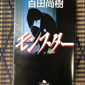 文庫本 モンスター 百田尚樹