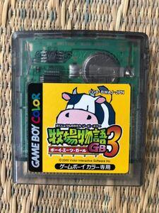 ゲームボーイカラーソフト 牧場物語3