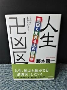 人生卍凶区 藤本義一 青春出版社 帯付き 2007年第一刷 西本1225