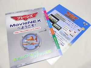 【未使用 2点セット】プレーンズ & プレーンズ2 Disney ディズニー MovieNEX デジタルコピー マジックコード【Magicコードのみ】