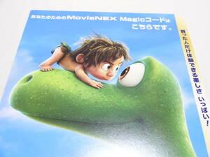 【未使用】アーロと少年 Disney ディズニー PIXAR ピクサー MovieNEX デジタルコピー マジックコード【Magicコードのみ】