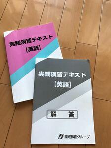 高校入試対策 英語