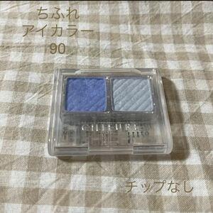 ちふれ アイ カラー90 ブルー系 アイカラー アイシャドウ○
