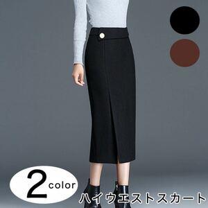 スカート ロングスカート レディース レディーススカート ロング丈 ひざ下 黒 ブラック ボタン かわいい 韓国 ウール 高級感