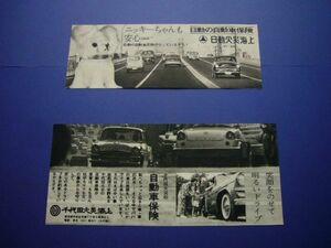 初代 トヨペット クラウン 広告・2種 自動車保険 R360クーペ 昭和30年代 レトロ RS20 観音開き
