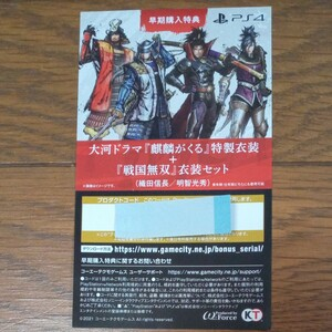 プロダクトコードのみ 【PS4】戦国無双5 早期購入特典