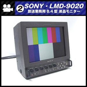 ★SONY LMD-9020・放送業務用 8.4型マルチフォーマット液晶モニター [02]★