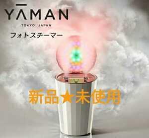新品★スチーマー エステのフェイシャルケアを同時に叶える、LEDスチーム美顔器(YA-MAN)フォトスチーマー ヤーマン