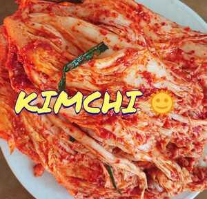 【本場の味】自家製 白菜キムチ 1kg