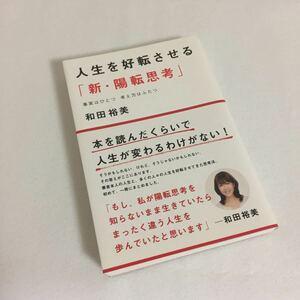 人生を好転させる 「新陽転思考」 事実はひとつ考え方はふたつ/和田裕美