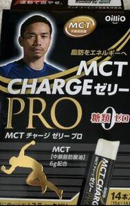 日清オイリオ MCT チャージゼリー PRO 15g×14本 限定 長友選手パッケージ