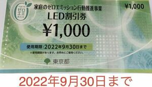 LED割引券 1000円  家庭のゼロエミッション行動推進事業