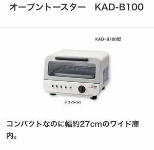 値引き中!TIGER トースター KAD-B100 (1000w)