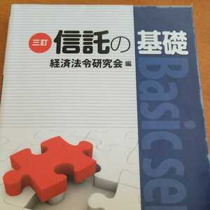 経済法令研究会 信託の基礎