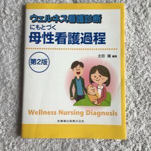 ウェルネス看護診断に基づく母性看護過程 第二版