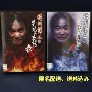 【DVD】「稲川淳二の災恐夜話 表編、裏編」 2本セット レンタル落ち 怪談 ホラー 2019年