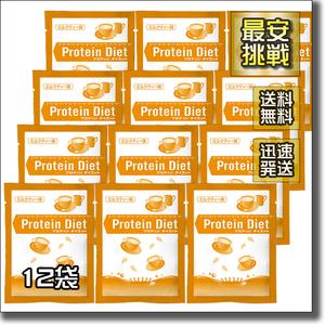【即決 送料無料】12袋 ミルクティー味 DHC プロティン ダイエット プロテイン 置き換え おきかえ ダイエット食品 飲料 ドリンク シェイク