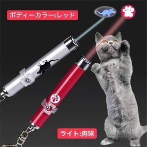 ペットledレーザー猫レーザーおもちゃ猫ポインターペンライトインタラクティブ玩具明るいアニメーションマウス影小さな動物のおもちゃ