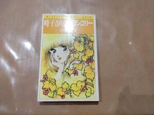 中古 峰子さんのメランコリー 中村昭子 サンコミックス C-42