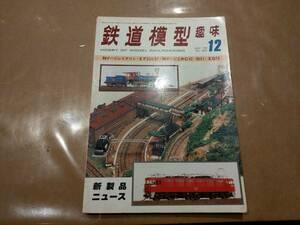 中古 鉄道模型趣味 1978年12月号 NO.367 Nゲージレイアウト・EF53と57 他 機芸出版社 発送クリックポスト