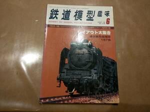 中古 鉄道模型趣味 1979年6月号 NO.374 レイアウト大集合 他 機芸出版社 発送クリックポスト