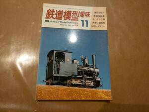 中古 鉄道模型趣味 1980年11月号 NO.394 製品の紹介 他 機芸出版社 発送クリックポスト