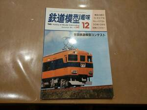 中古 鉄道模型趣味 1980年12月号 NO.395 製品の紹介 他 機芸出版社 発送クリックポスト