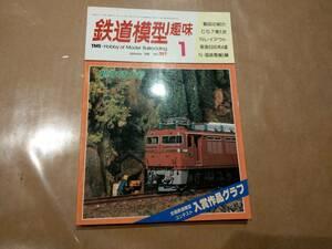 中古 鉄道模型趣味 1981年1月号 NO.397 新年特集号 機芸出版社 発送クリックポスト