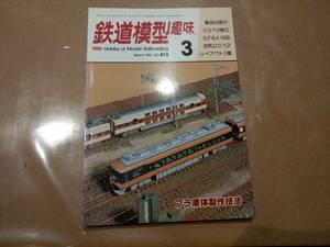 中古 鉄道模型趣味 1982年3月号 NO.413 プラ車体製作技法 機芸出版社 発送クリックポスト
