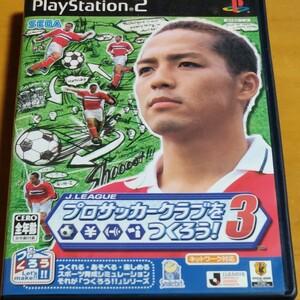 PS2 J.LEAGUE プロサッカークラブをつくろう! 3 公式ガイドブック付き