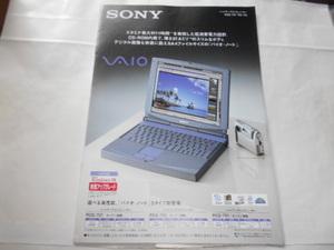 SONYノートブックパソコンPCG-737/733/731のカタログ(1998年6月現在)