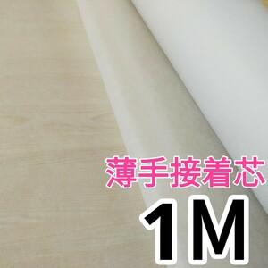 114【即購入OK】1M 薄手接着芯 アイロン ハンドメイド 不織布 ポーチ バッグ 刺繍用に 白 初心者でも使いやすい 手作り