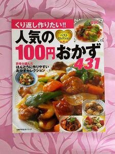料理本 人気の100円おかず431