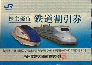 未使用 JR西日本 鉄道割引券 & 京都鉄道博物館入館割引券 & 株主優待割引券 2022年5月31日