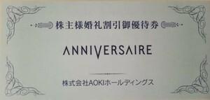 AOKI 株主優待券 アニヴェルセル婚礼 10万円割引券