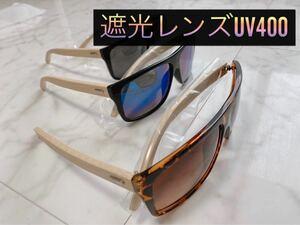 サングラス 遮光レンズ レディース メンズ ドライブ UVカット 紫外線対策 カップル ウィンター アウトドア スポーツ