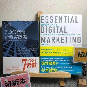 「エッセンシャル・デジタルマーケティング」&「7つの習慣企業実践編」