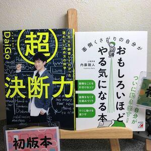 「超決断力」& 「面倒くさがりの自分がおもしろいほどやる気になる本」【2冊セット