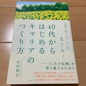 自分らしく生きる! 40代からはじめるキャリアのつくり方 「人生の転機」を乗り越えるために / 石川邦子