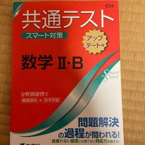 共通テストスマート対策数学2B