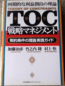 TOC 戦略マネジメント 本