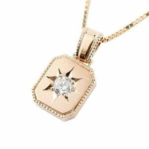メンズ ダイヤモンド ネックレス 一粒 ピンクゴールドk10 ダイヤ ペンダント トップ 10金 人気 ホーニング つや消し加工 シンプル 送料無料