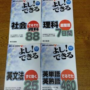 高校入試 合格得点 V シリーズ よし!できる社会 理科 英文法 英単語 英熟語 出る出た資料88 4冊  東京書籍