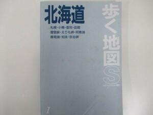 歩く地図S① 北海道 あるっく社編集部 1999年7月 改訂第6版 株式会社山と渓谷社 n0308 OL-1