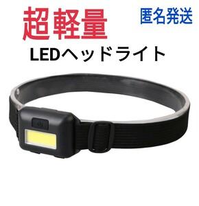 超軽量LEDヘッドライト黒