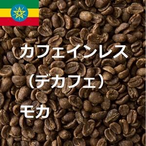 コーヒー生豆 カフェインレス デカフェ モカ(有機JAS認証)オーガニック  10kg 送料無料 グリーンビーンズ