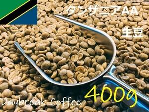 コーヒー生豆 タンザニアAA キリマンジャロ 400g 送料無料 グリーンビーンズ