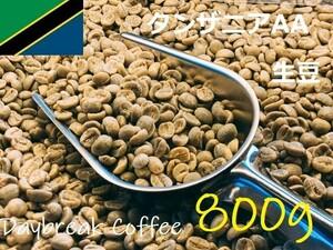 コーヒー生豆 タンザニアAA キリマンジャロ 800g 送料無料 グリーンビーンズ