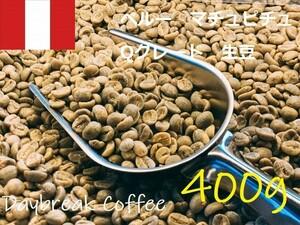 コーヒー生豆 ペルーマチュピチュ Qグレード 400g 送料無料 グリーンビーンズ