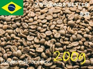 コーヒー生豆 ブラジルNO2 S17/18 200g 送料無料 グリーンビーンズ